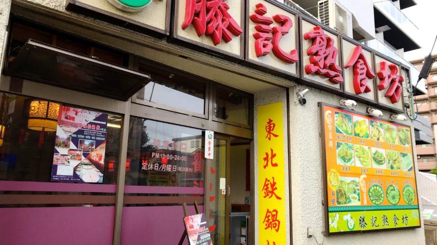 西川口「滕記熟食坊」ラム肉を贅沢に使った中国東北の巨大鍋料理に舌鼓