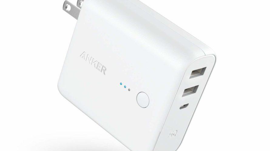レビュー「Anker(アンカー)PowerCore Fusion 5000」まとめて充電!大容量モバイルバッテリー
