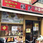西川口「福記」もちもち牡蠣入りチヂミが美味しい福建料理専門店