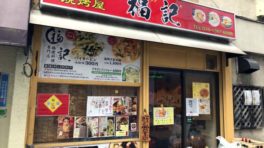 西川口「福建料理専門店 福記」で絶品もちもち牡蠣入りチヂミを食べる